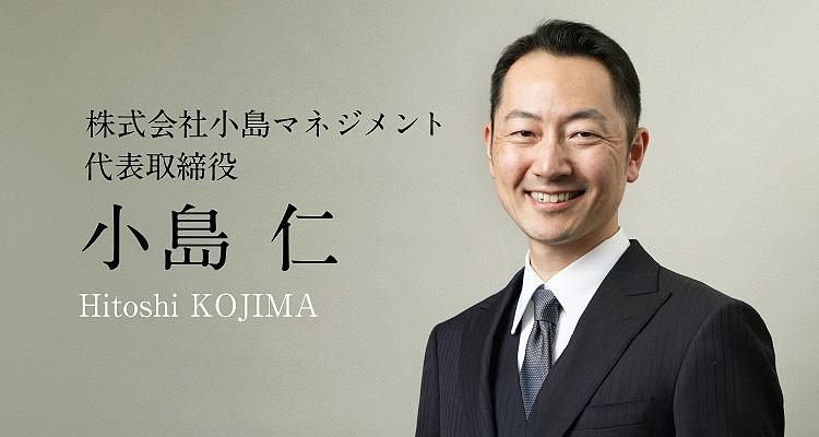 株式会社小島マネジメント代表取締役 小島 仁